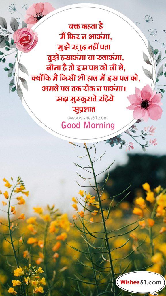Top 11+ Good Morning Status in Hindi | Best Good Morning