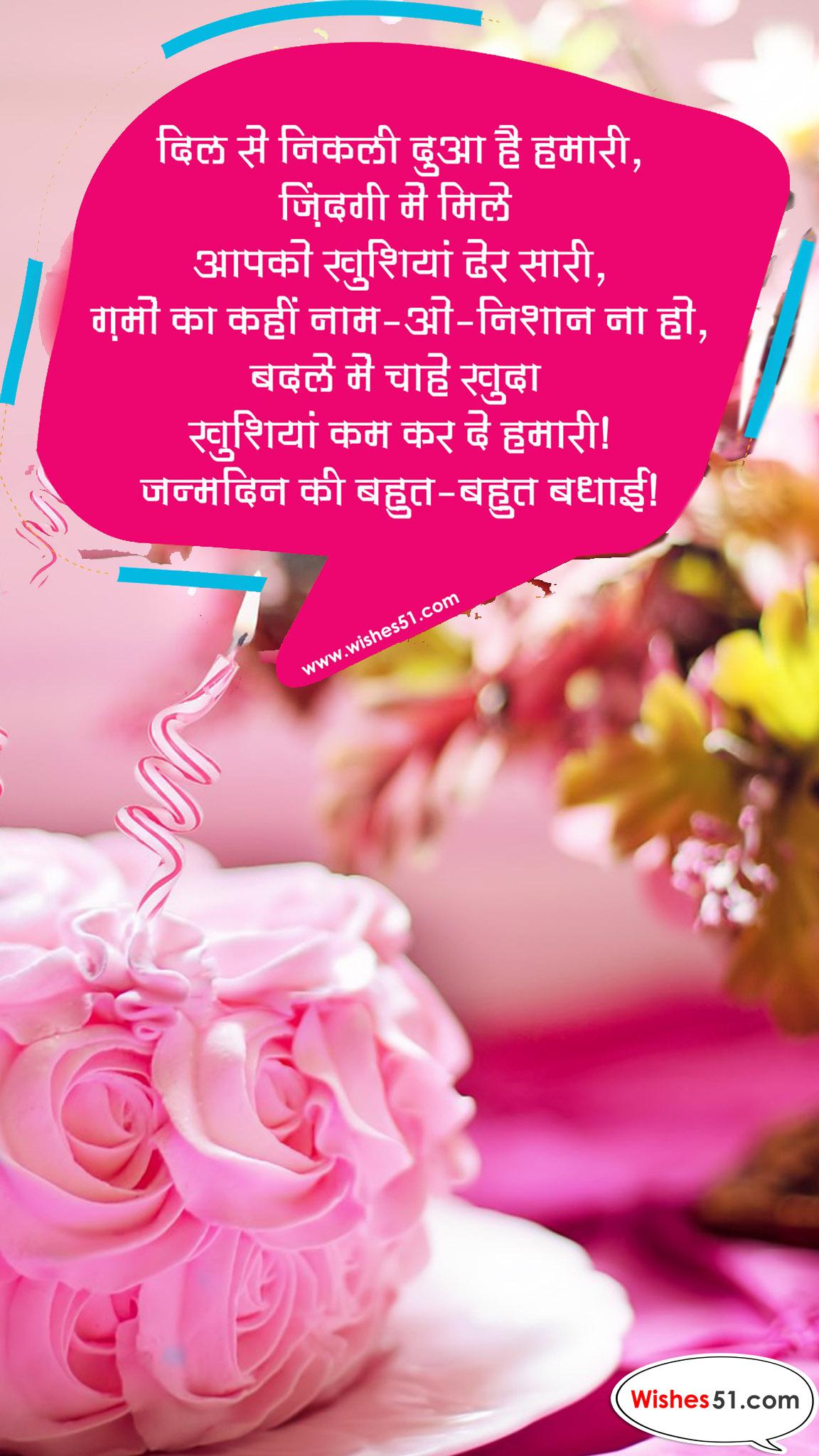Top 5 Happy Birthday Wishes in Hindi | Best Happy Birthday