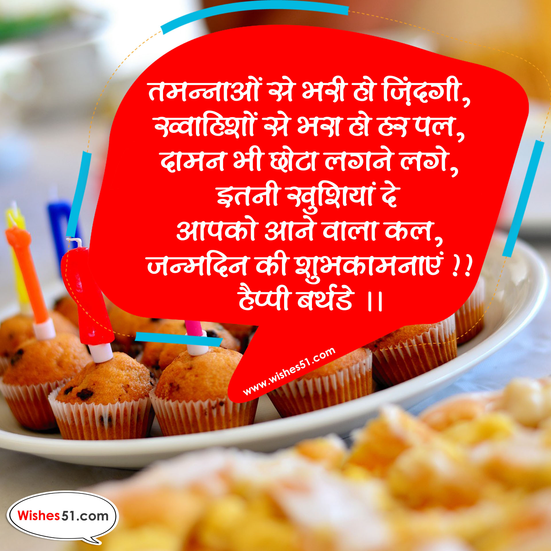 top happy birthday wishes in hindi best happy birthday quotes