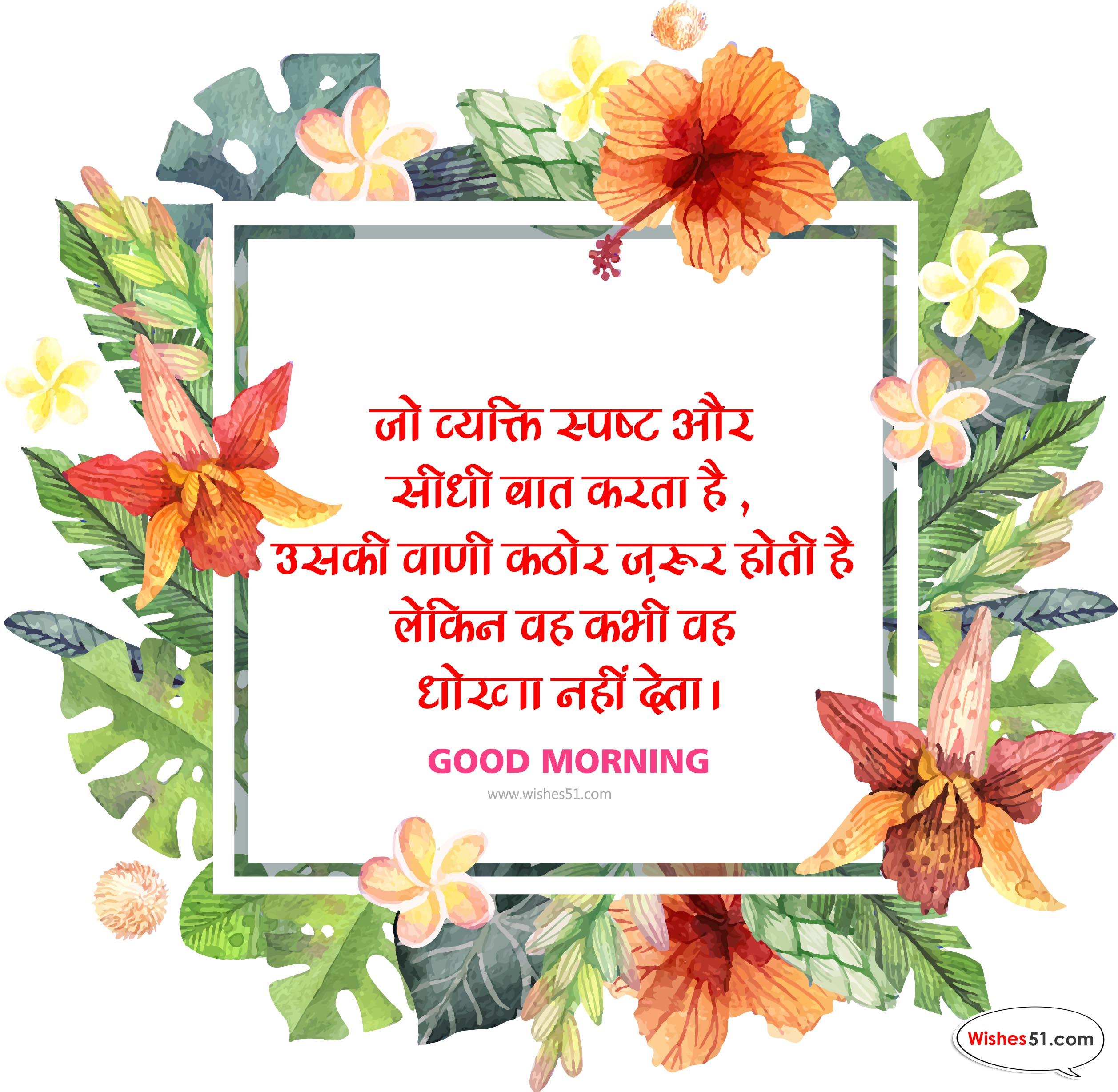 Top 11+ शुभ प्रभात Wishes in Hindi | Best Good Morning