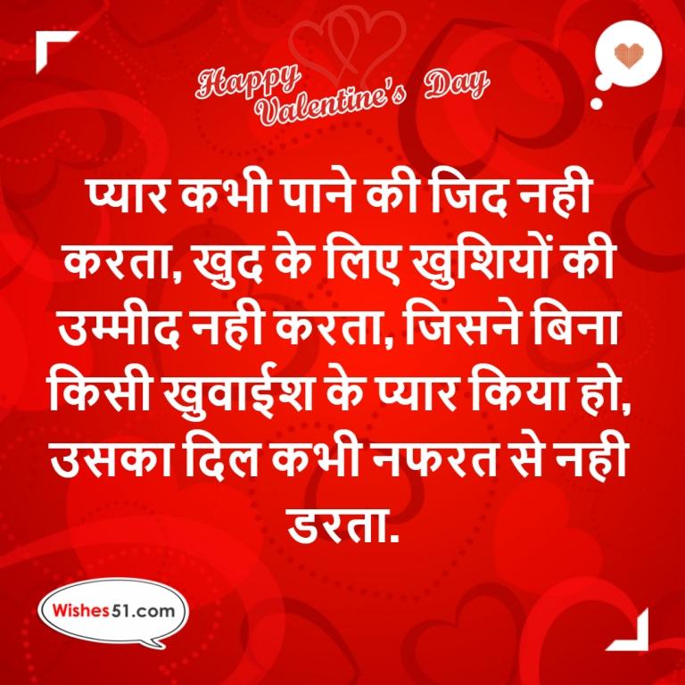 99+ Happy Valentine Day Wishes in Hindi | Best Valentine Day