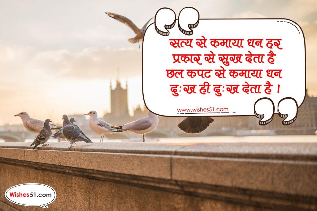 सुविचार हिंदी में