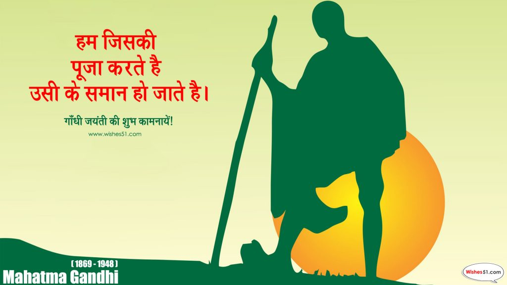 Gandhi Jayanti Text Messages In Hindi