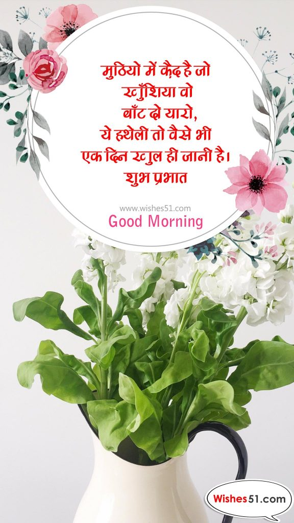 Good Morning Status In Hindi For whatsapp