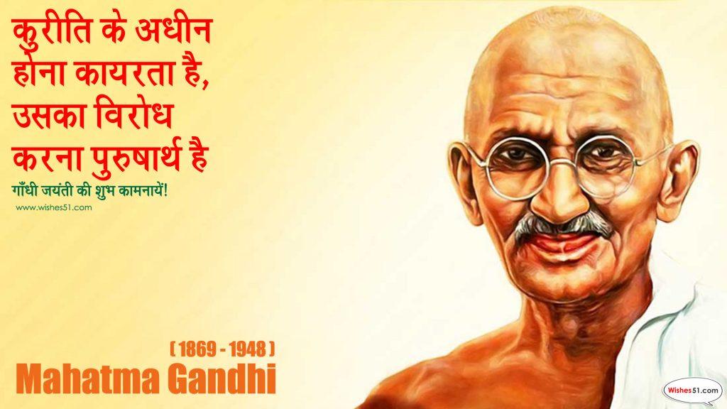 Happy Gandhi Jayanti 2018 Wishes In Hindi