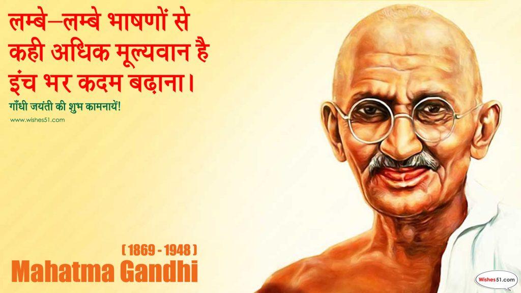 Happy Gandhi Jayanti SMS in Hindi