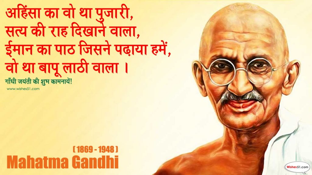 Happy Mahatma Gandhi Jayanti SMS in Hindi