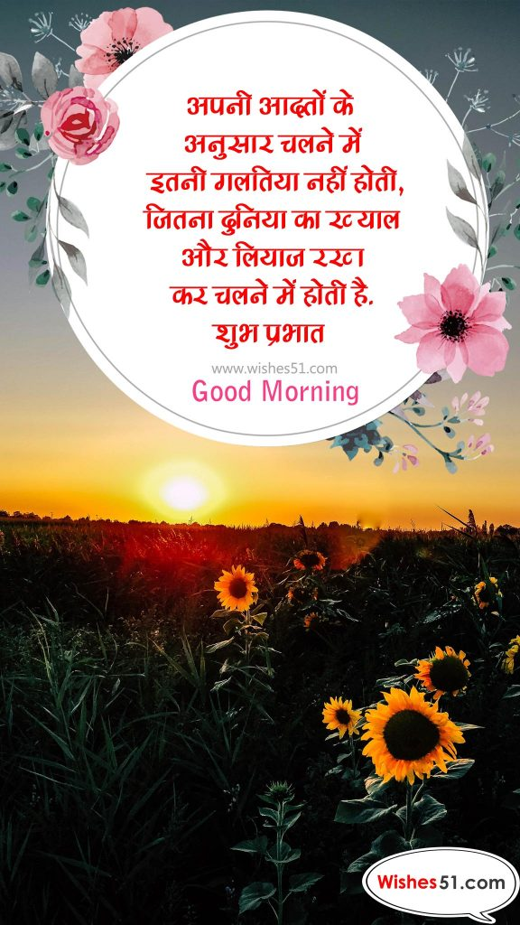 Hindi Shayari Good Morning Images Pics for Best Friends