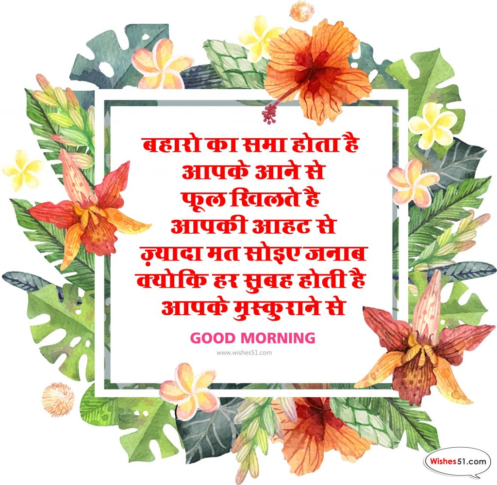 Shubh Prabhat Quote Pictures