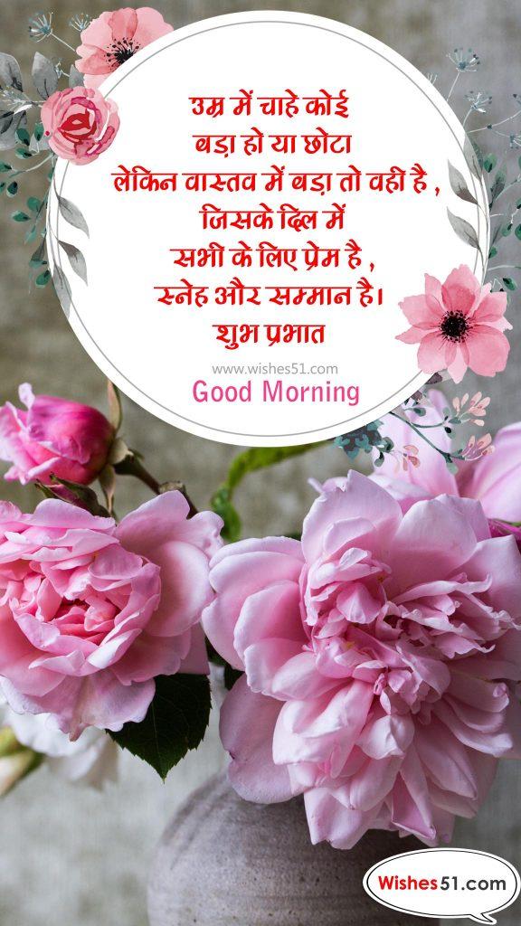Whatsapp Good Morning Message in Hindi
