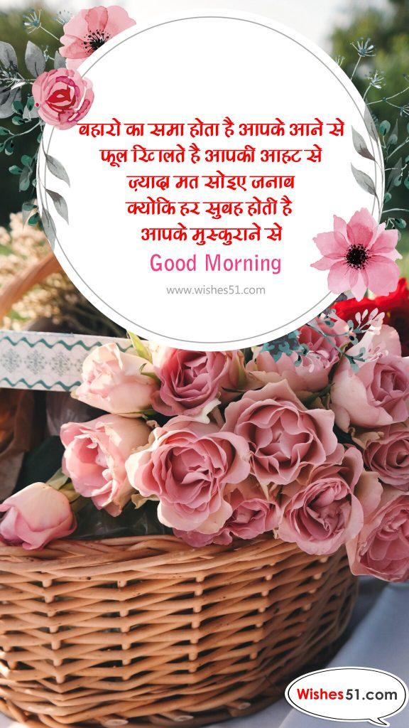 best good morning status in hindi