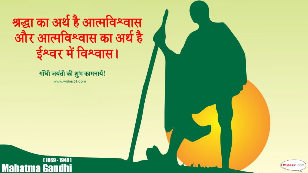 gandhi jayanti message in hindi