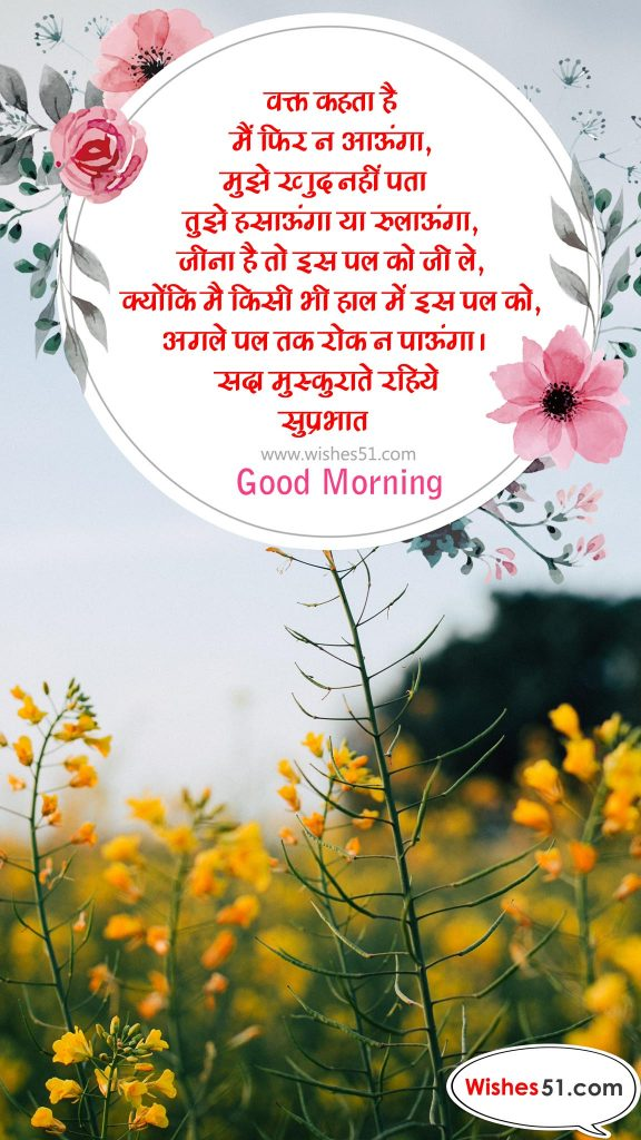 good morning quotes inspirational in hindi