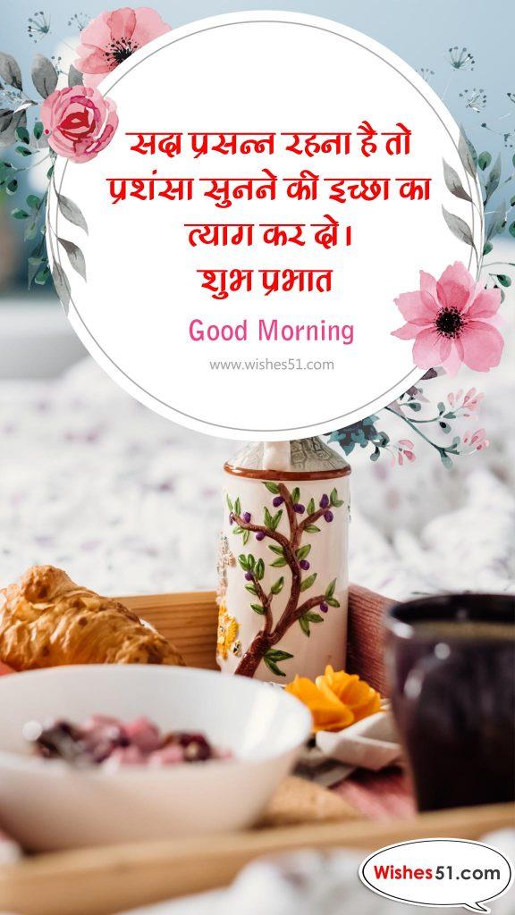good morning status in hindi for facebook