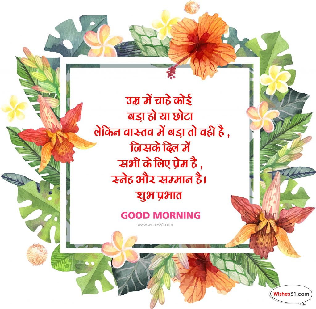 prabhat pushpa in hindi