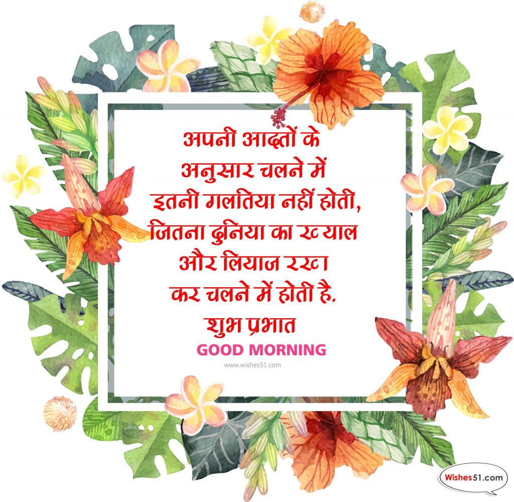 shubh prabhat good morning