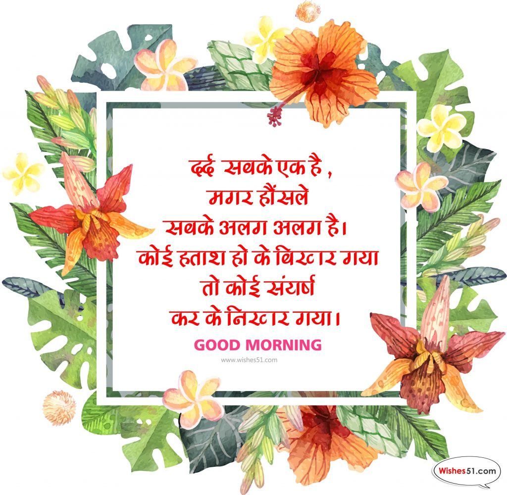 shubh prabhat hindi status