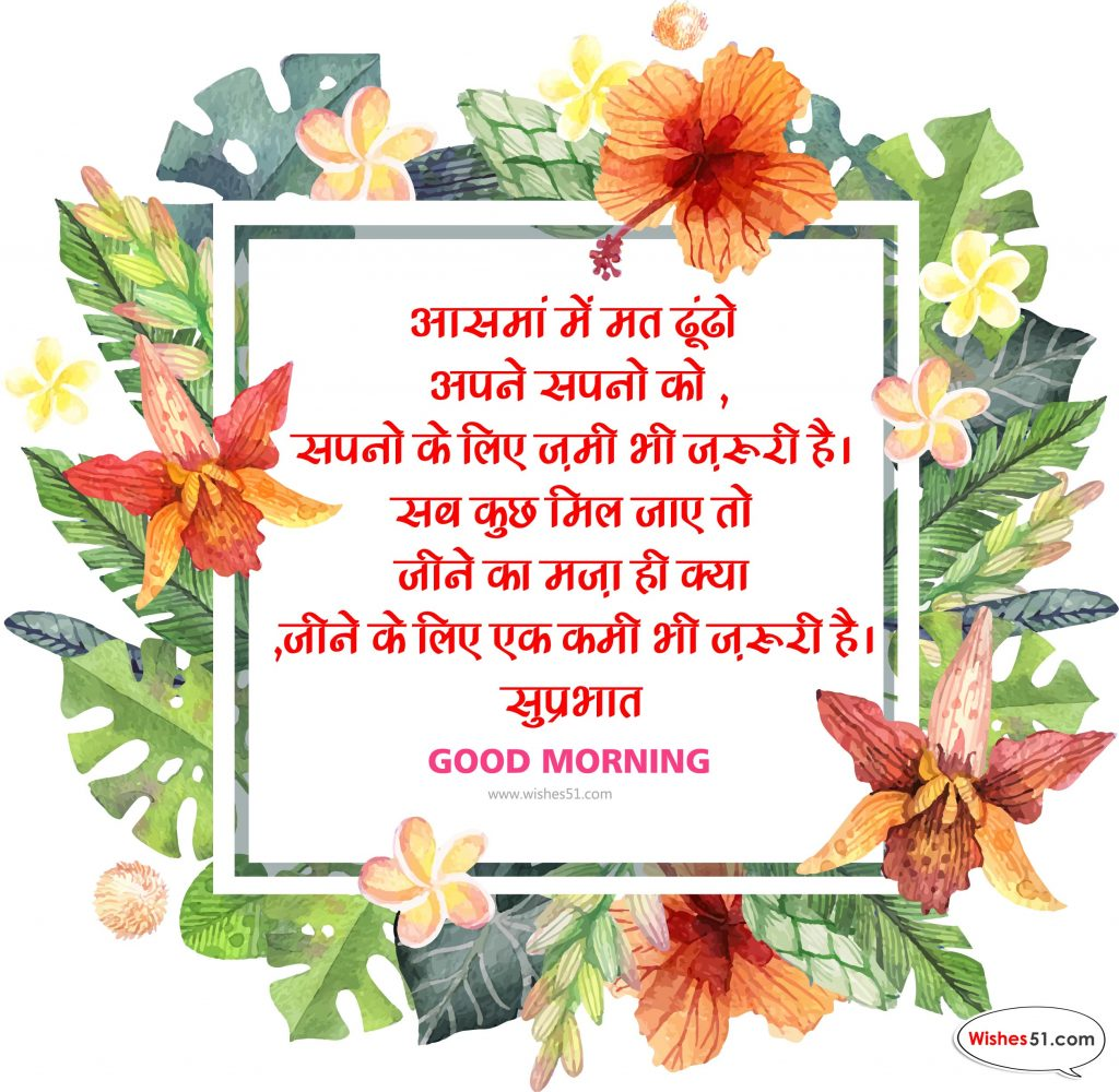 shubh prabhat in hindi font