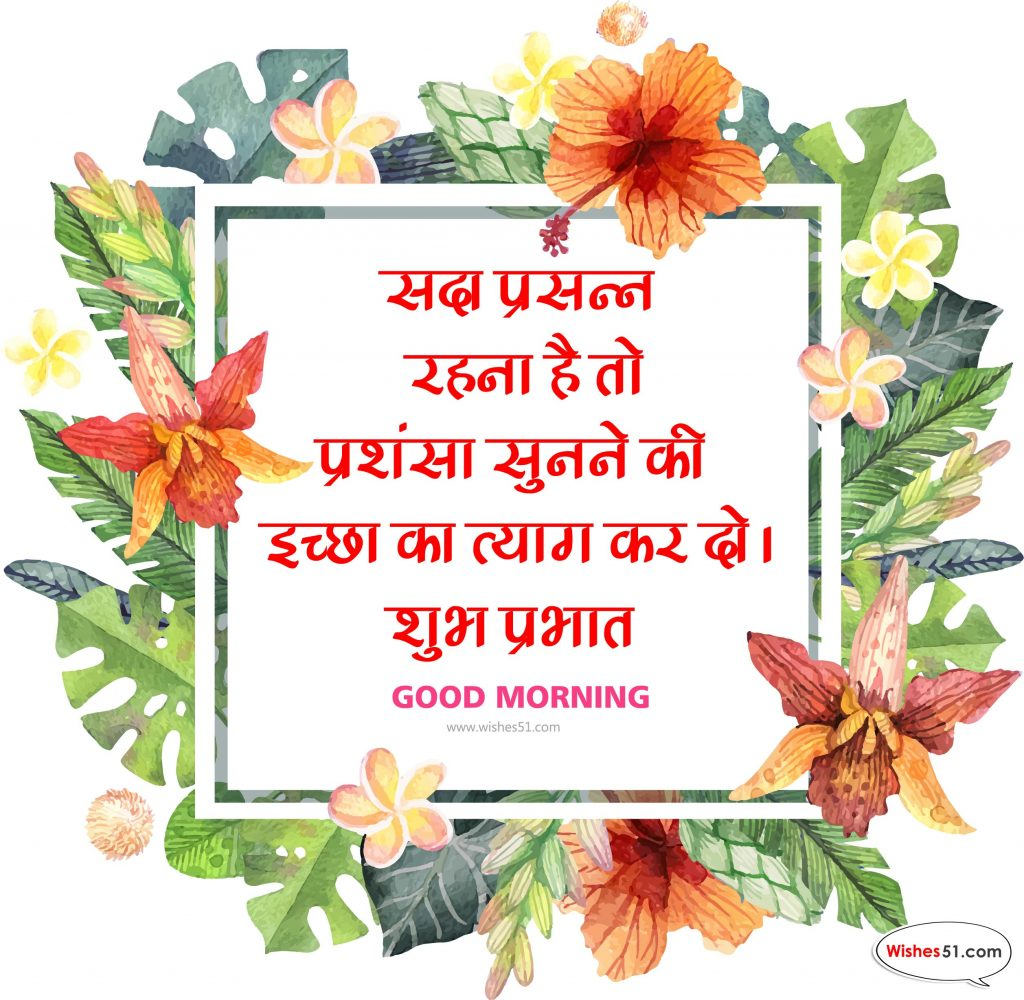 shubh prabhat in hindi text