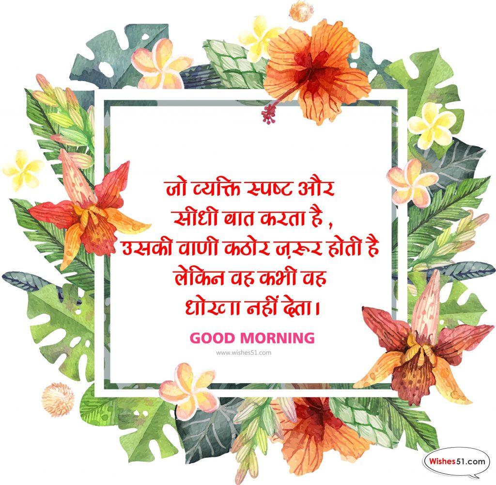 shubh prabhat msg