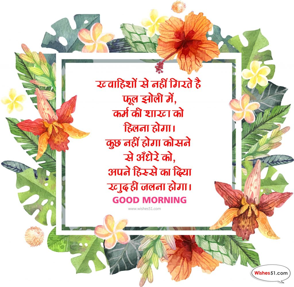shubh prabhat quotes