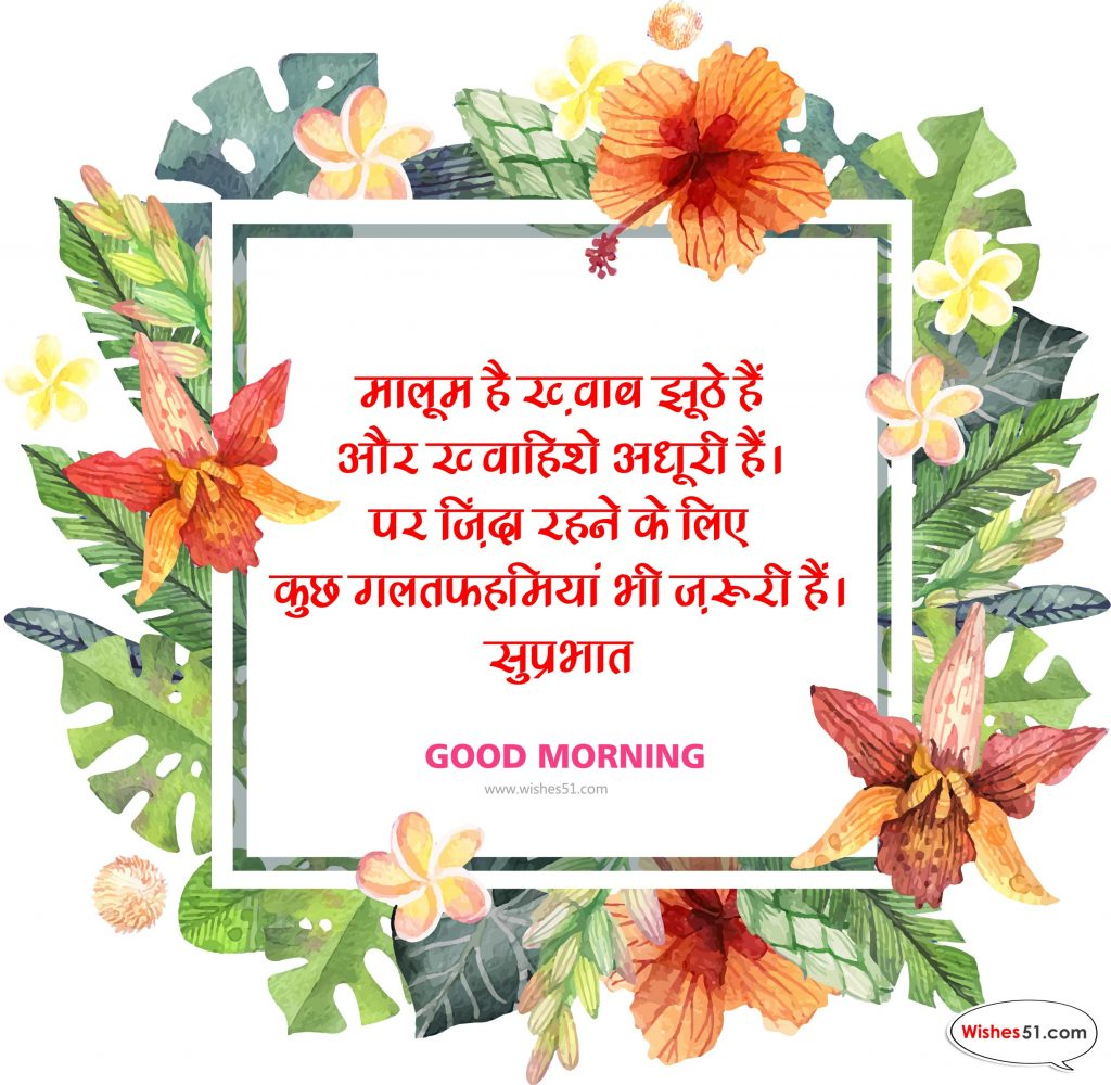 shubh prabhat suvichar hindi