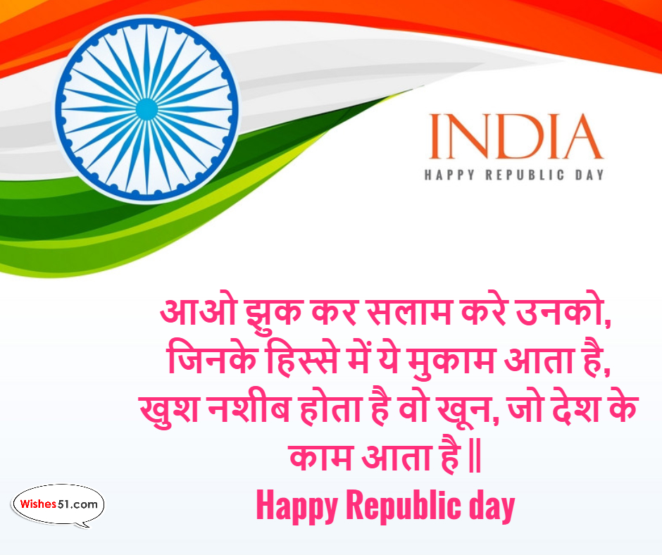 Happy India Republic Day 2019 Wishes Status
