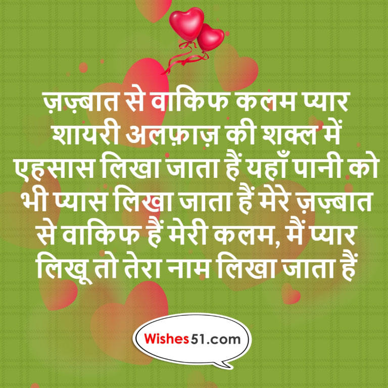 Love SMS in Hindi for your Special Someone