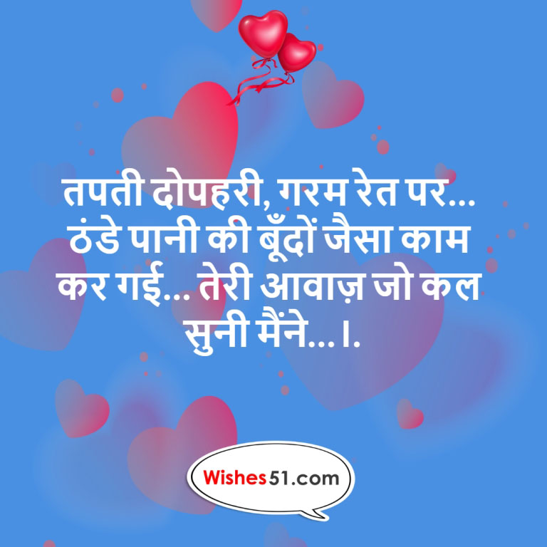 love msg for husband in hindi