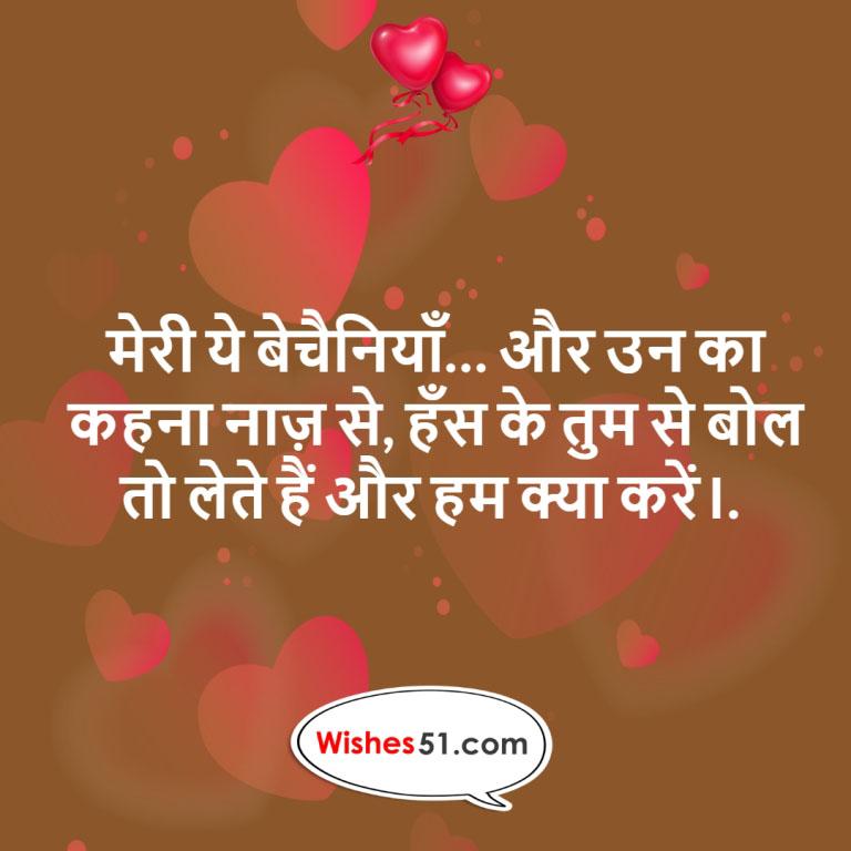 love msg in hindi for boyfriend