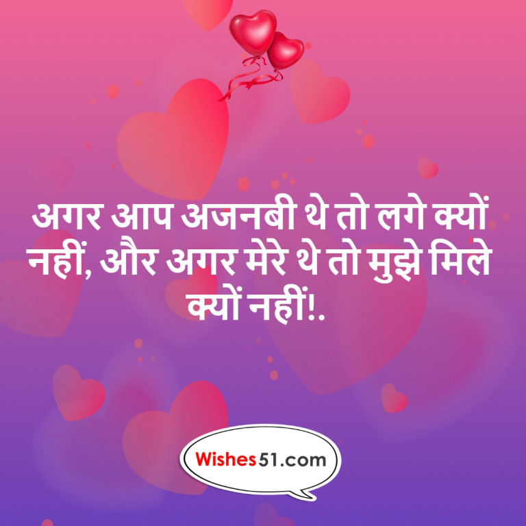 love msg in hindi