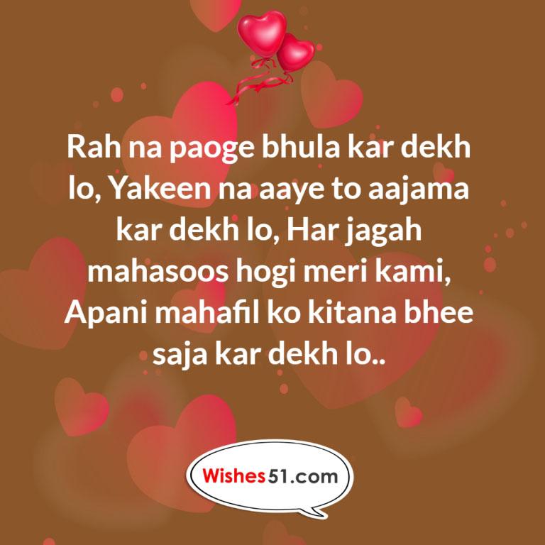 love sms hindi me