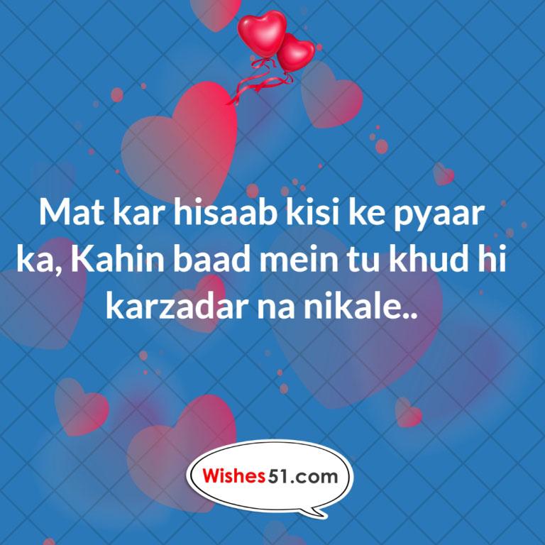 most romantic sms hindi