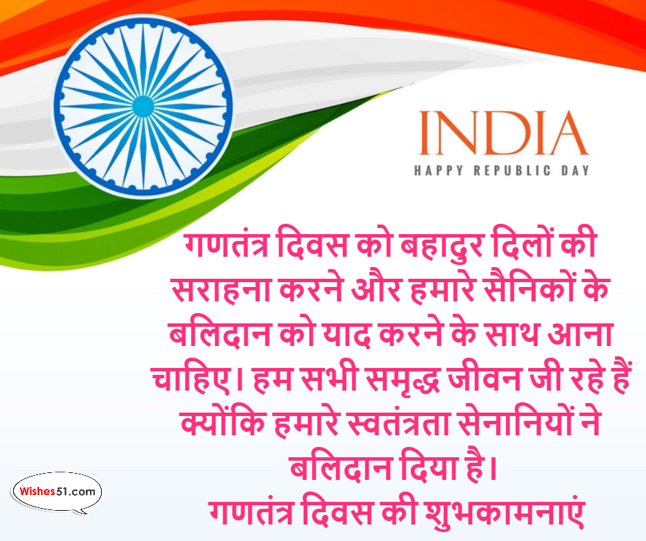 republic day shayari in hindi language