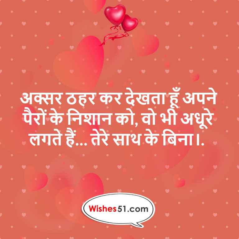 sweet love sms hindi