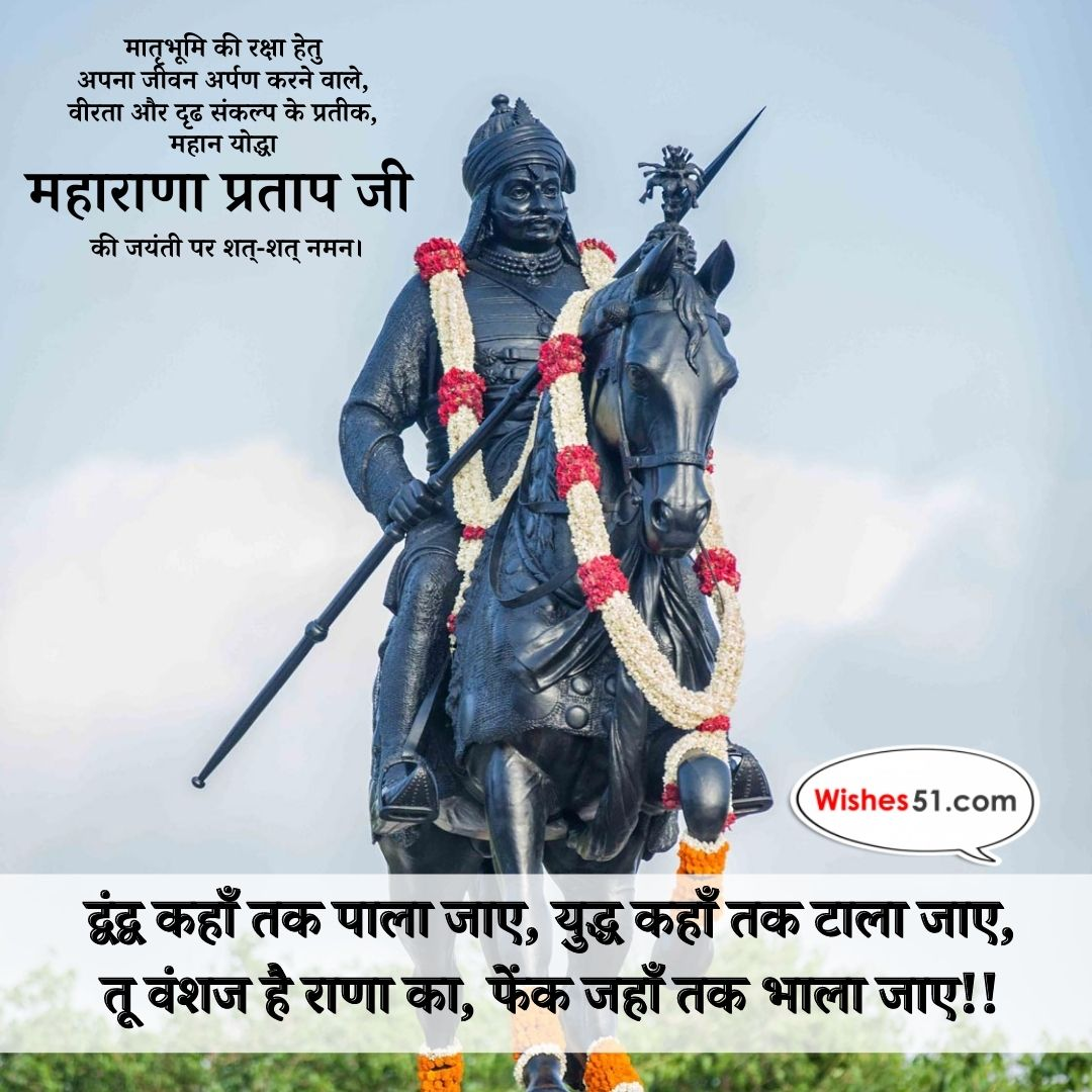 Maharana Pratap Jayanti Photos, Quotes, Images Free